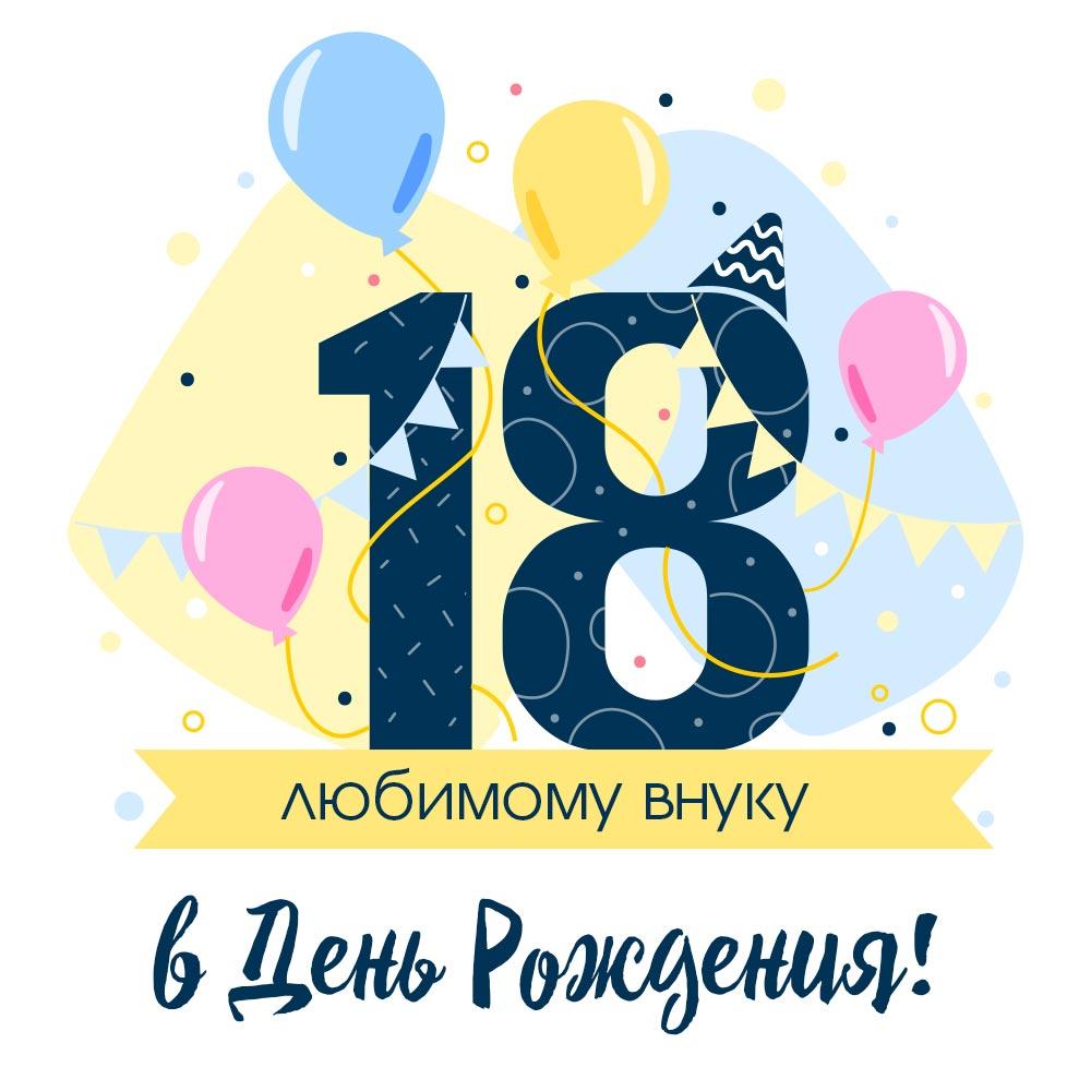 Жёлтая картинка с цифрой 18 лет и воздушными шарами.
