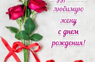 Фото открытка с днем рождения жене от мужа букет красных роз и текст поздравления.