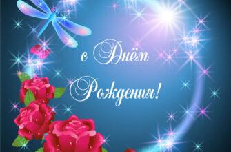 Синяя открытка с днём рождения молодой женщине с красными розами и стрекозой в светящемся круге.