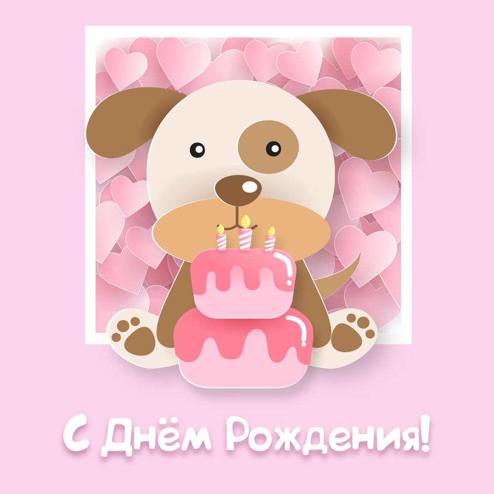 Розовая открытка с игрушечной собачкой и тортом на день рождения.