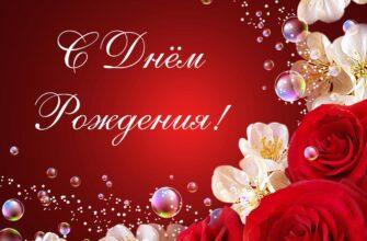 Поздравительная открытка с днём рождения женщине красивые цветы на красном фоне.