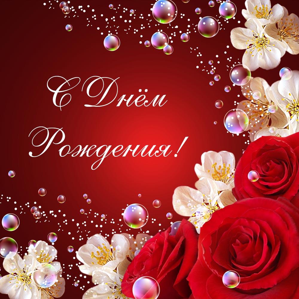 Поздравительная открытка с красными и белыми цветами.