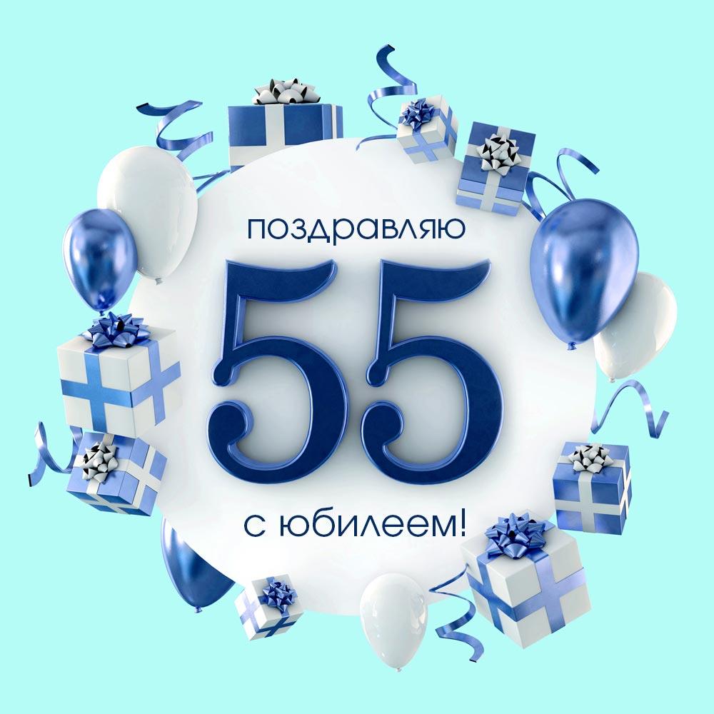 Нежно-голубая открытка с юбилеем мужчине коллеге с цифрой 55, подарками в коробках и воздушными шарами.