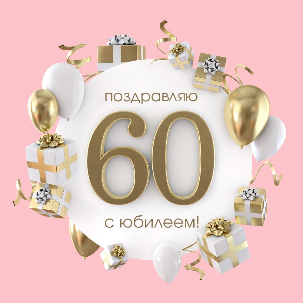 Розовая открытка с юбилеем тете с воздушными шарами, коробками подарков и цифрой 60.