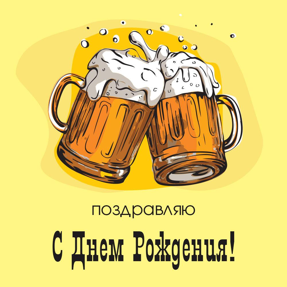 Жёлтая поздравительная открытка с днём рождения мужчине коллеге с двумя кружками пива.