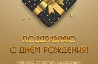 Текст поздравления с днем рождения мужчине на картинке с квадратной коробкой с подарком чёрного цвета на золотом фоне.