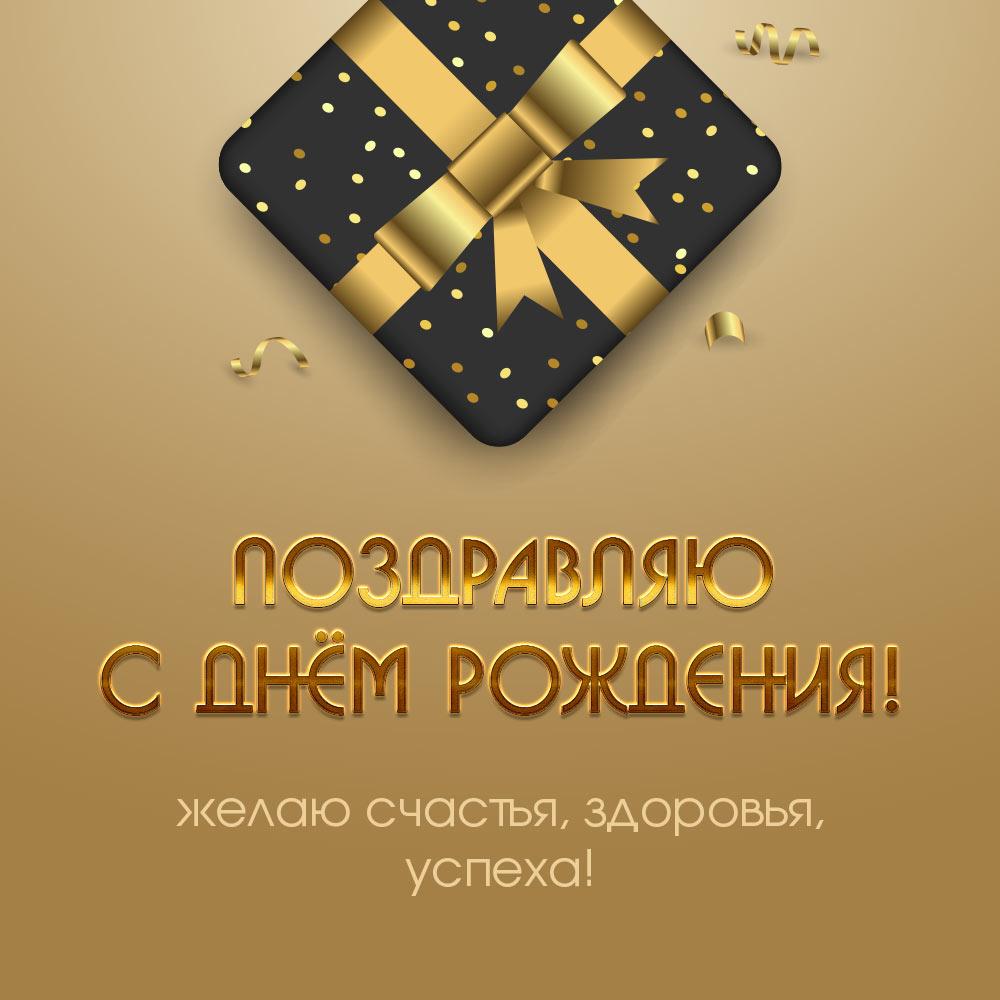 Текст поздравления с днем рождения на золотой картинке с подарком.