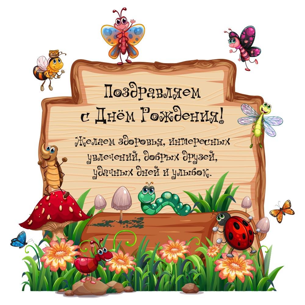 Текст поздравления с днем рождения ребенку мальчику в нарисованнной дереваянной рамке с бабочка и цветами.