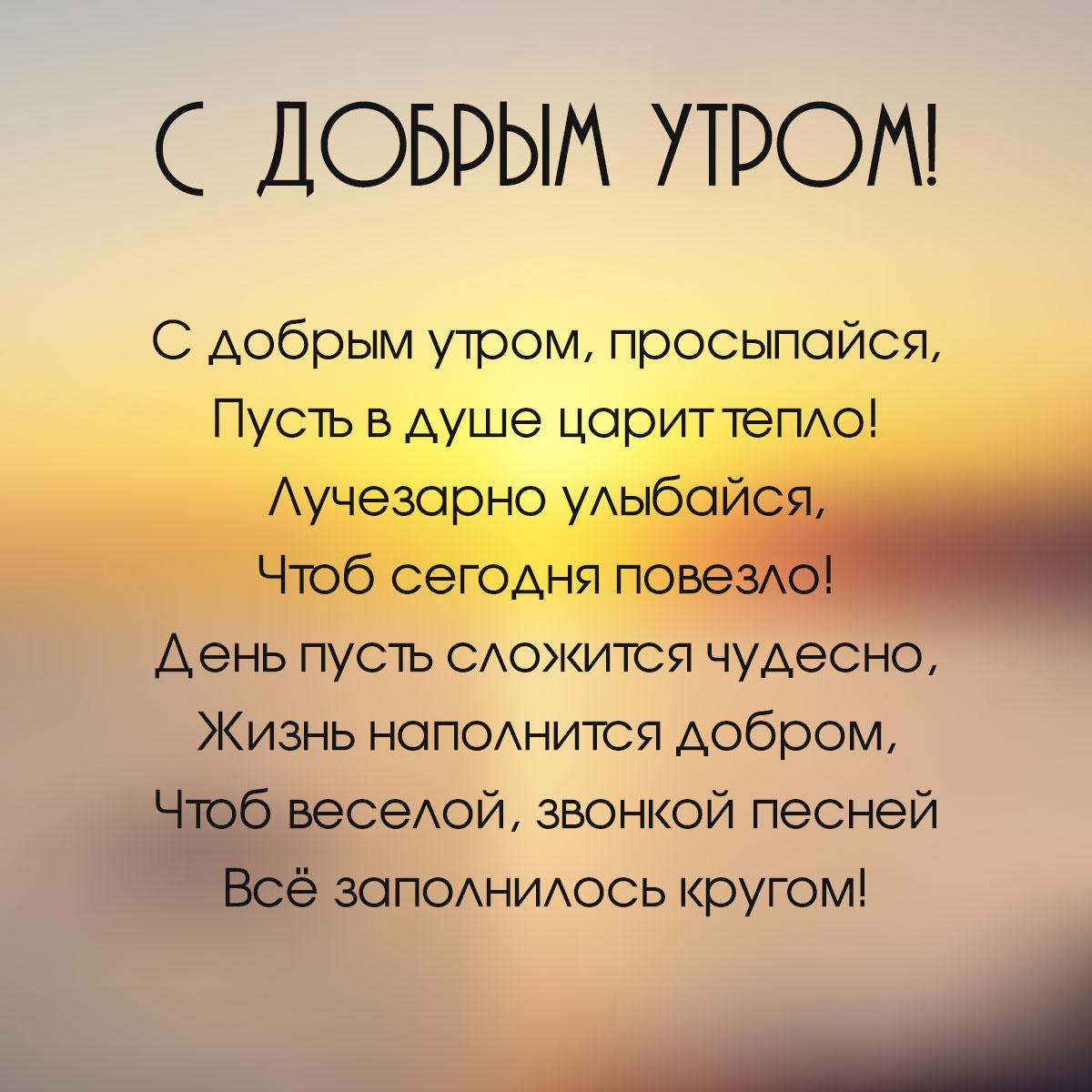 Картинка с текстом поздравления с добрым утром на фоне жёлтого восхода солнца.