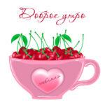 Розовая чашка с вишней и словом любимая.