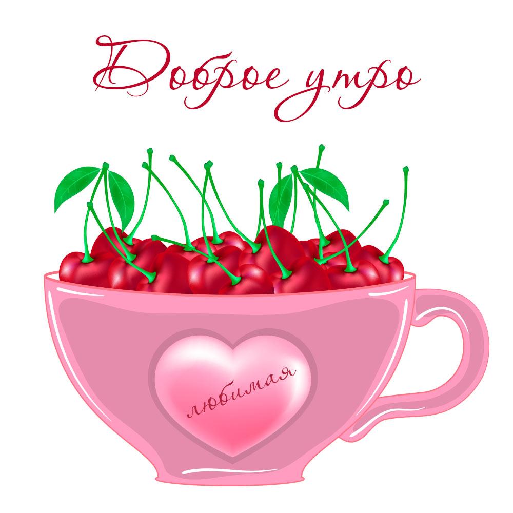 Пожелание доброе утро любимая на картинке с розовой кофейной чашкой и ягодами вишни.