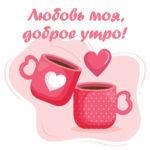 Пожелание с сердечками: любовь моя!