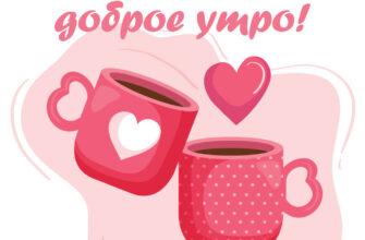 Пожелание любовь моя доброе утро на картинке с розовыми кружками и сердечками.