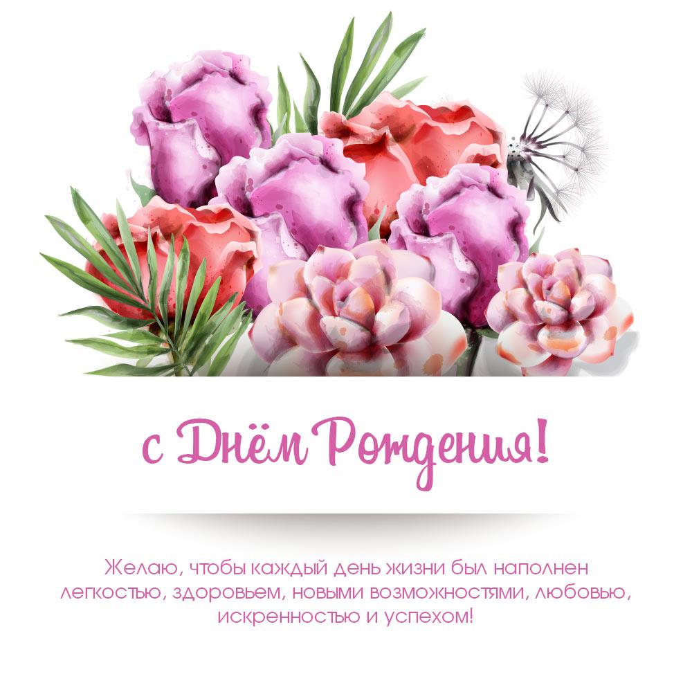 Текст пожелания на день рождения женщине с розовыми цветами и зелёными ветками.