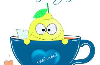 Прикольная картинка доброе утро любимый с рисунком улыбающегося лимона в синей чайной чашке.