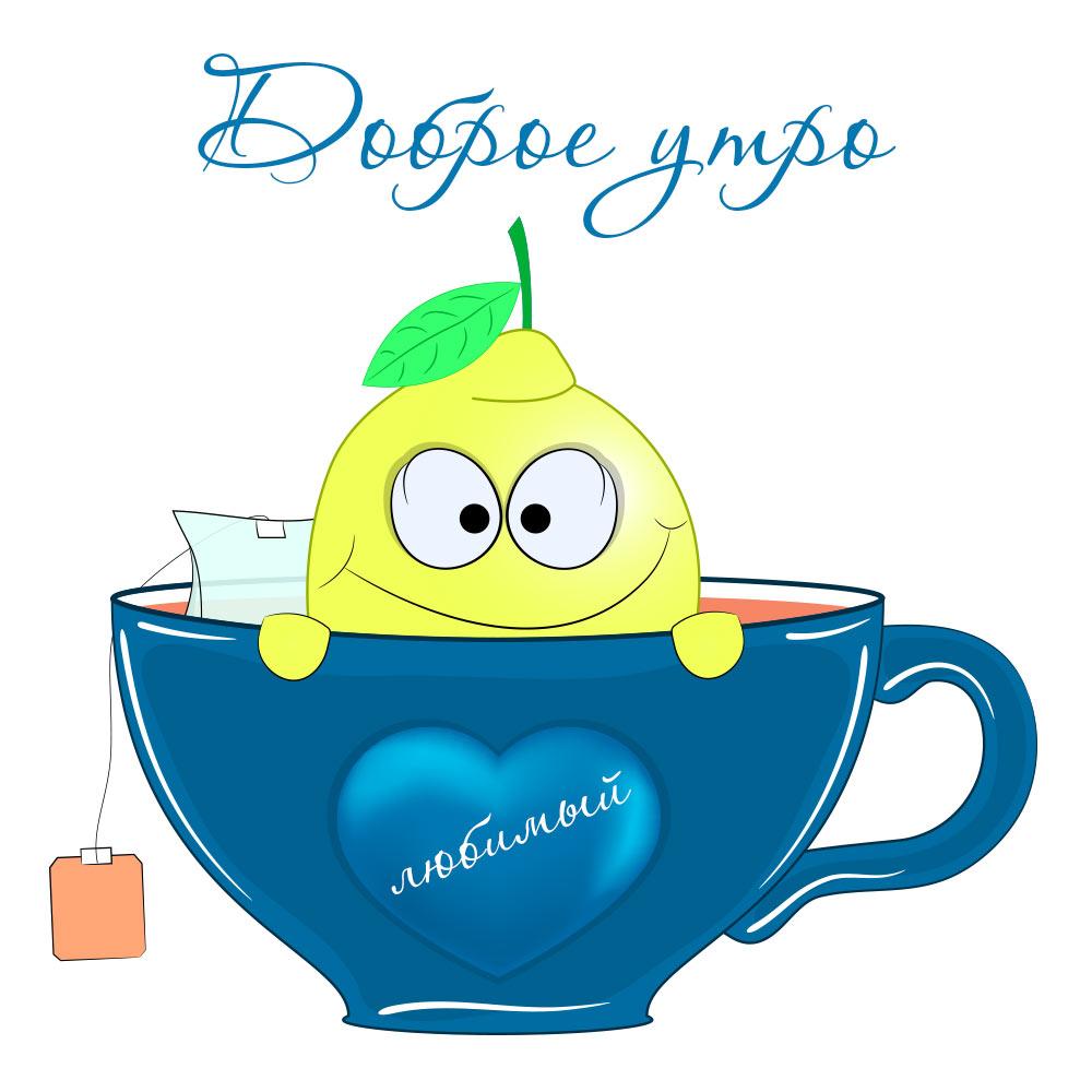Улыбающийся лимон в синей чайной чашке с текстом доброе утро любимый.