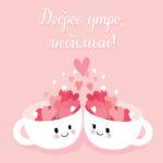 Романтическая картинка чашки и сердечки.