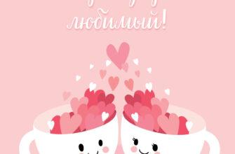 Романтическая картинка с текстом доброе утро любимый на розовом фоне с двумя кофейными чашками и сердечками.