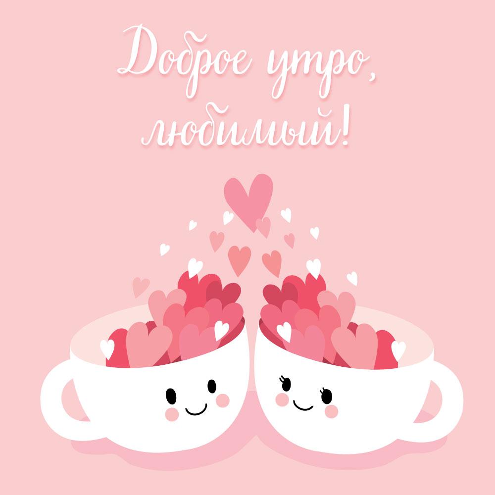 Розовая картинка с двумя кофейными чашками и сердечками.