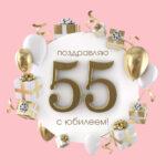 Юбилейная открытка коллеге на 55 лет.