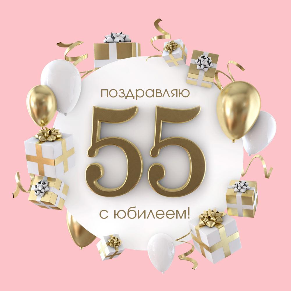 Розовая открытка с днем рождения коллеге-женщине на 55 лет.