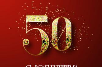 Красная картинка с цифрой 50 и надписью поздравляю с юбилеем!