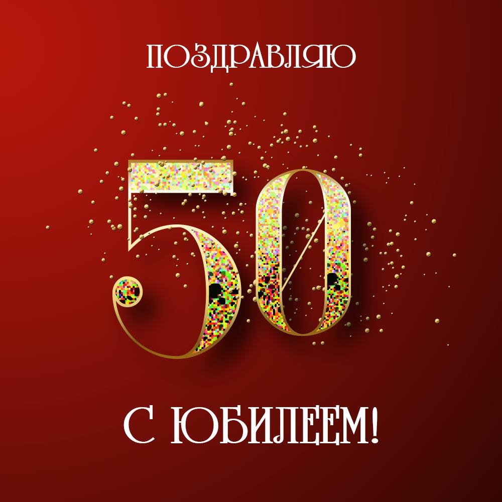 Красная картинка с днем рождения мужчине другу на 50 лет.