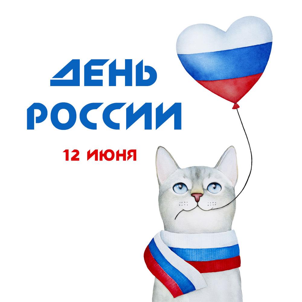 Картинка с текстом день России 12 июня и кошкой с воздушным шариком.