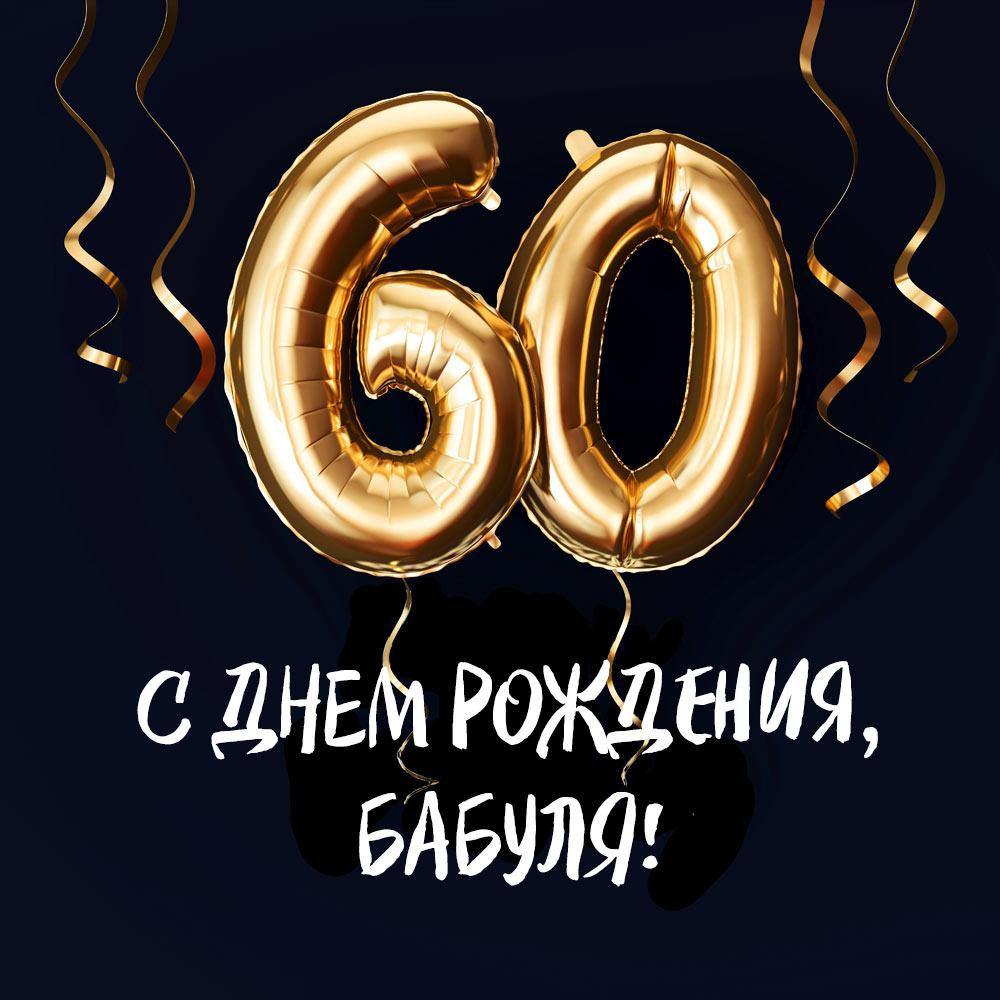 Чёрная картинка с текстом бабуля с днем рождения и золотыми воздушными шарами.
