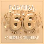 3Д картинка с цифрой 66 бабушке.