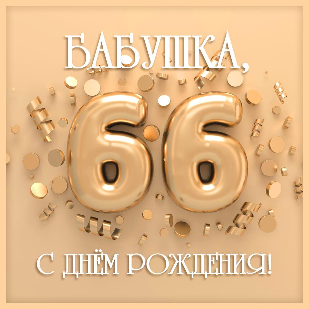 Золотая картинка с текстом бабушка с днем рождения и цифрой 66.
