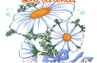 Картинка с надписью доченька с днём рождения и белыми ромашками.