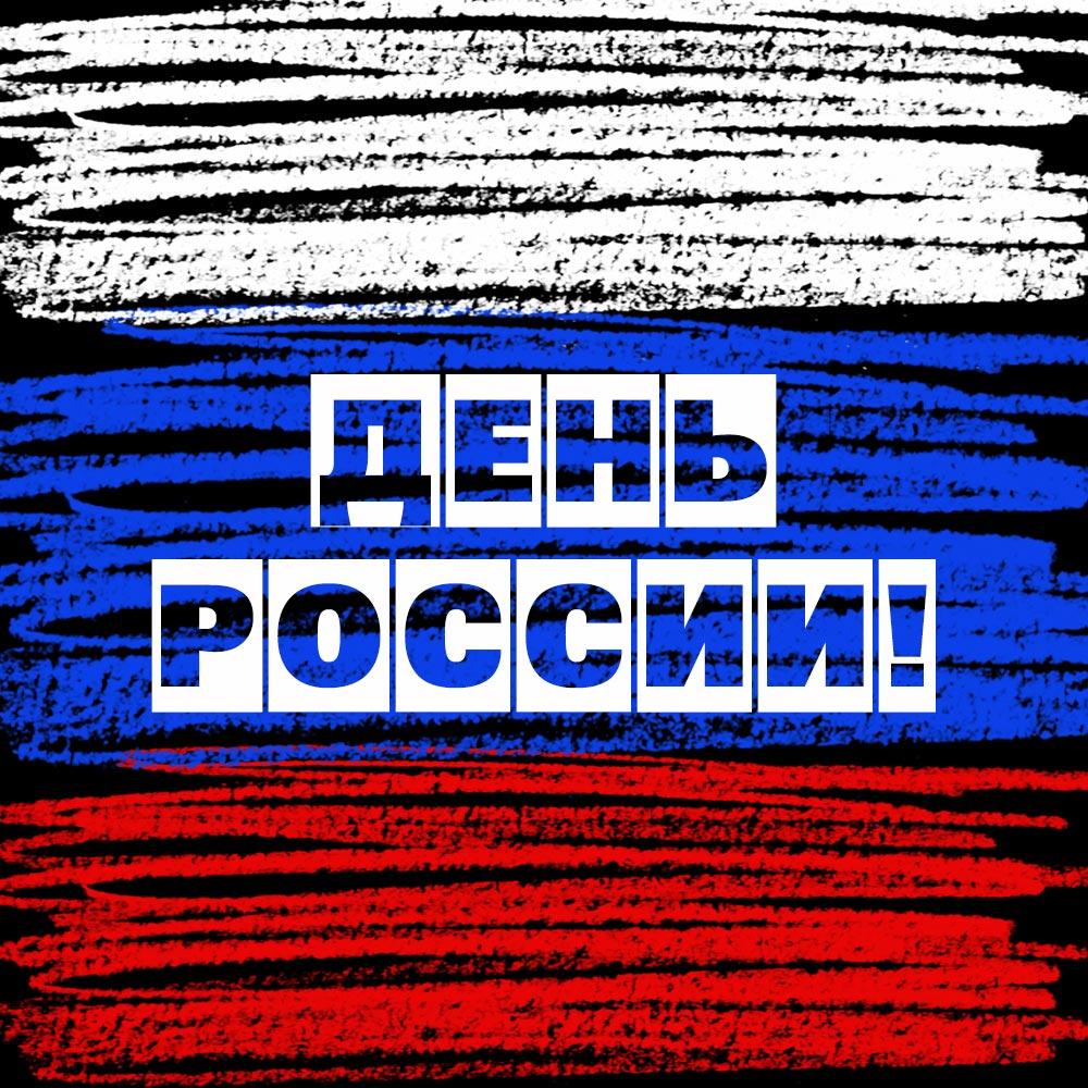 Надпись день России на черном фоне с триколором.