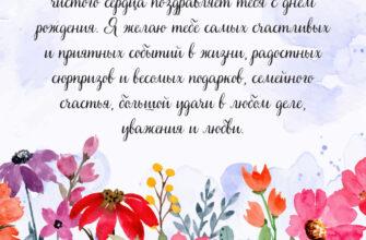 Картинка с поздравлением с днем рождения тете от племянника акварельные цветы.