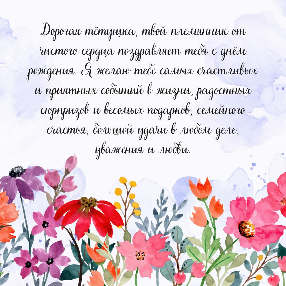 Открытка с текстом поздравления тете от племянника с акварельными цветами.