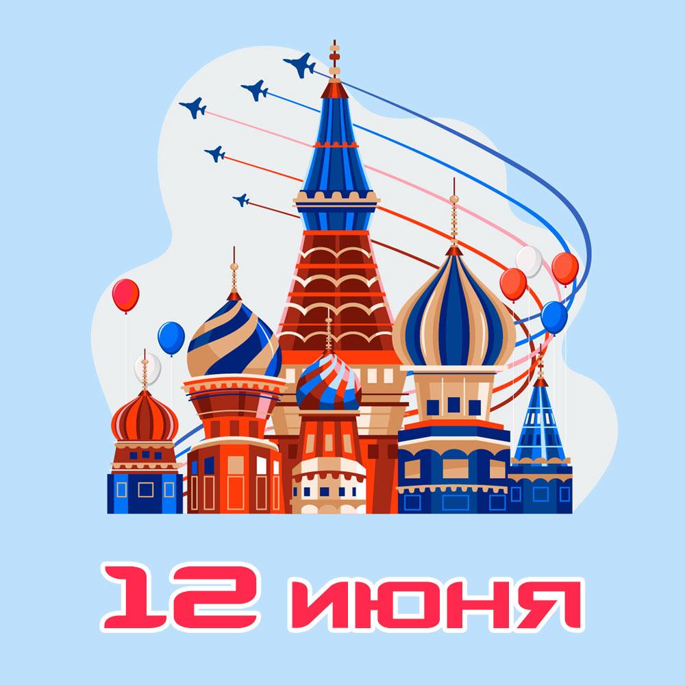 Надпись 12 июня на рисунке храма Василия Блаженного в Москве.
