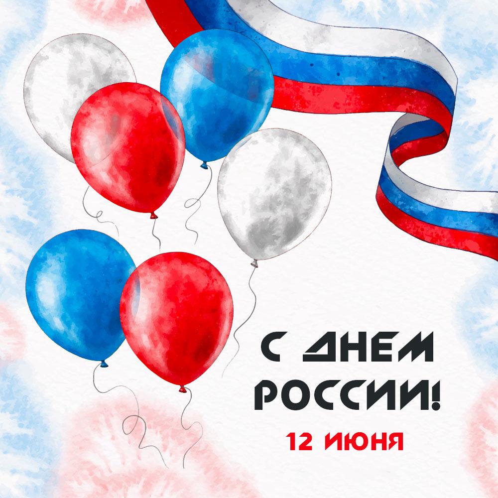Акварельные воздушные шары, триколор и надпись с днем России!