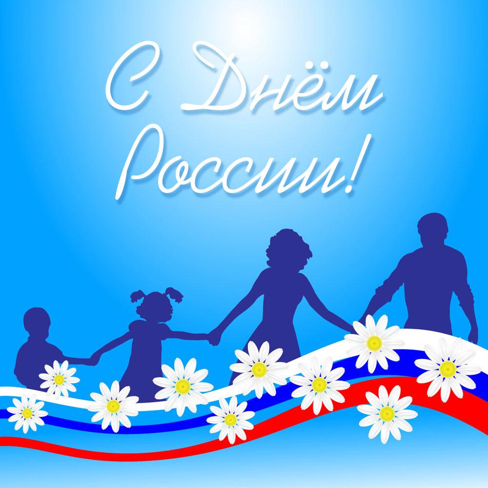 Синяя картинка с силуэтами людей и ромашек на день России.
