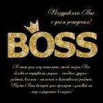 """Красивые слова женщине-боссу от коллеги на """"Вы""""."""