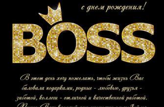 Чёрная картинка с текстом пожелания боссу-женщине золотым шрифтом.
