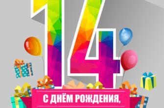Картинка с надписью с днем рождения братишка, цифрой 14 подарками и воздушными шарами.