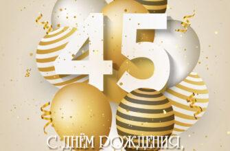Бежевая открытка с текстом и цифрой 45 на фоне золотых воздушных шаров.