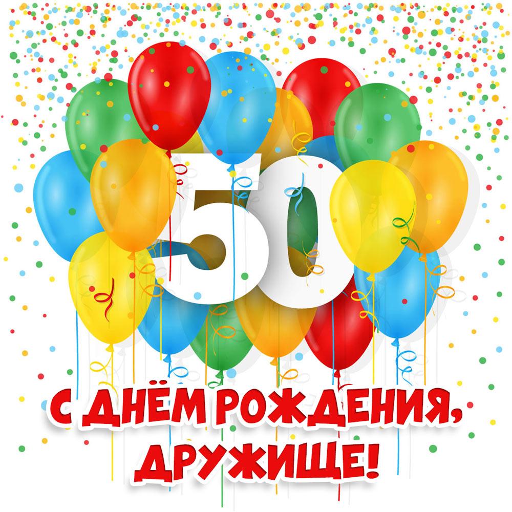 Картинка с надписью с днем рождения дружище, цифрой 50 и цветными воздушными шарами.