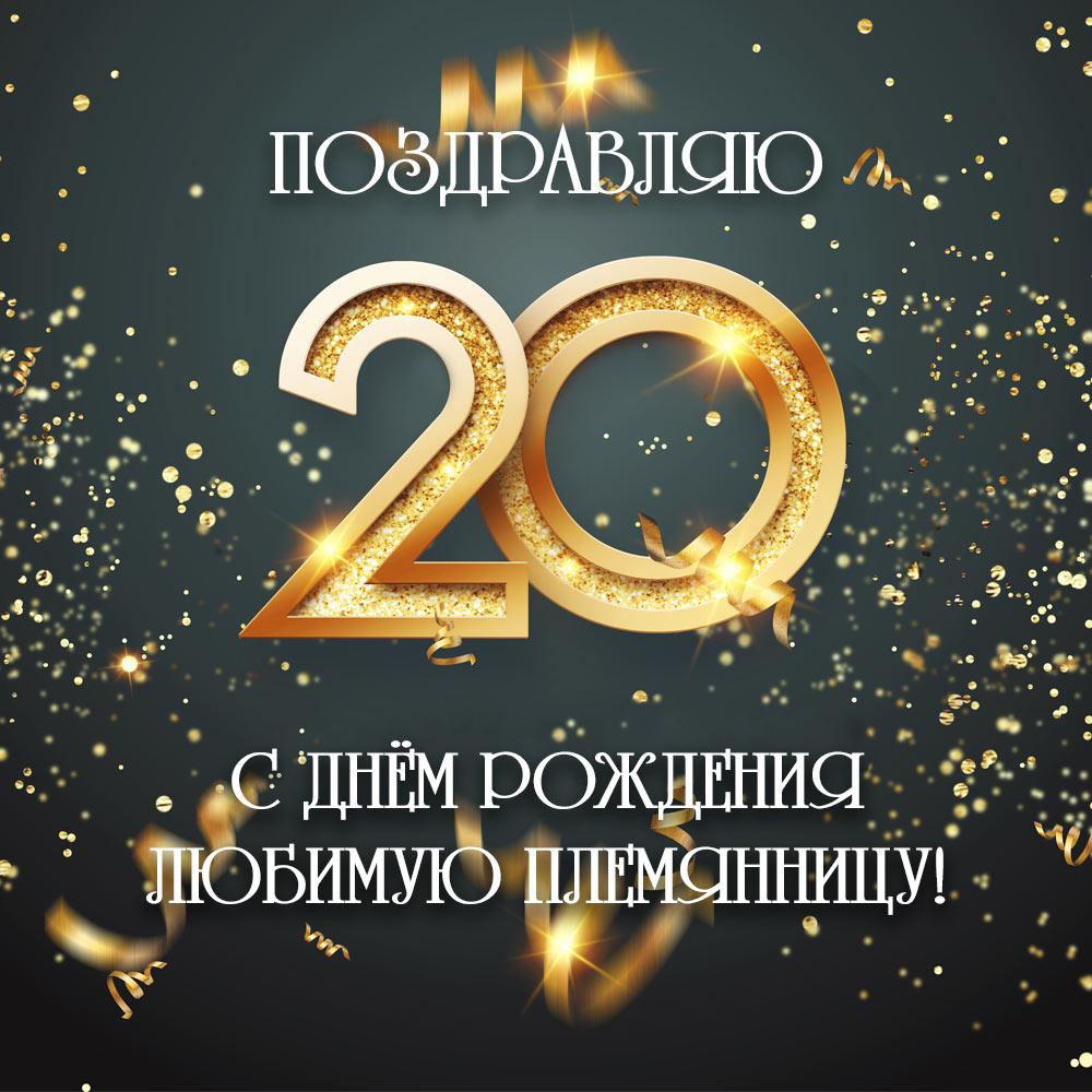 Чёрная открытка с текстом: поздравляю с днём рождения любимую племянницу и золотой цифрой 20.
