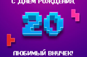 Бордовая картинка с надписью с днем рождения любимый внучек с цифрой 20 и геометрическими фигурами.