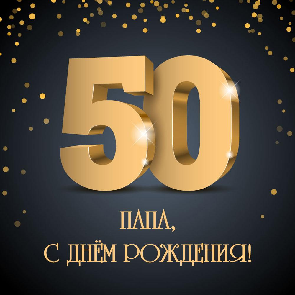 Чёрная картинка с надписью: с днем рождения папа и золотой цифрой 50.