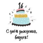 Знаменательный день 16-летие: тортик внучку.