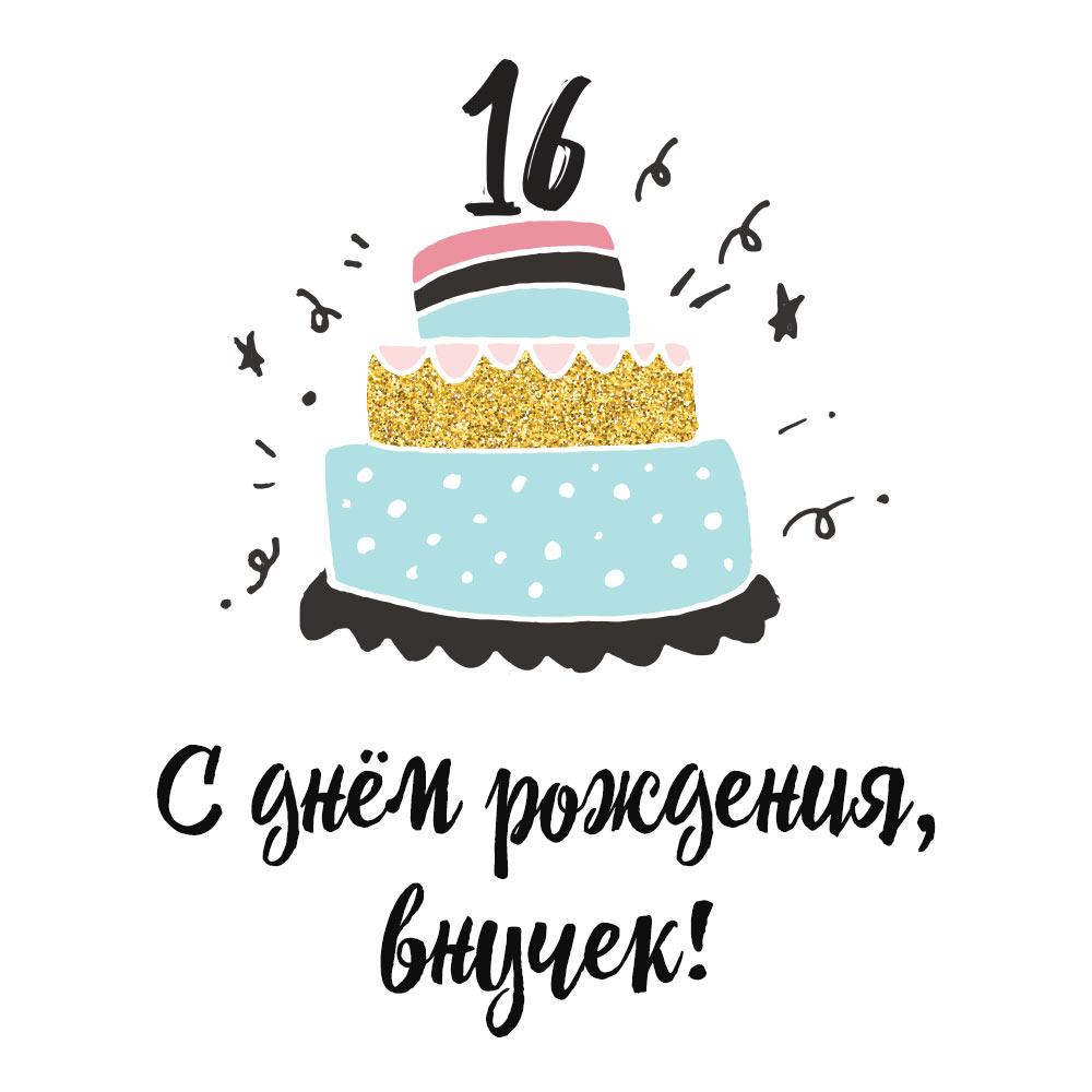 Открытка с текстом с днем рождения, внучек праздничный торт и цифра 16.