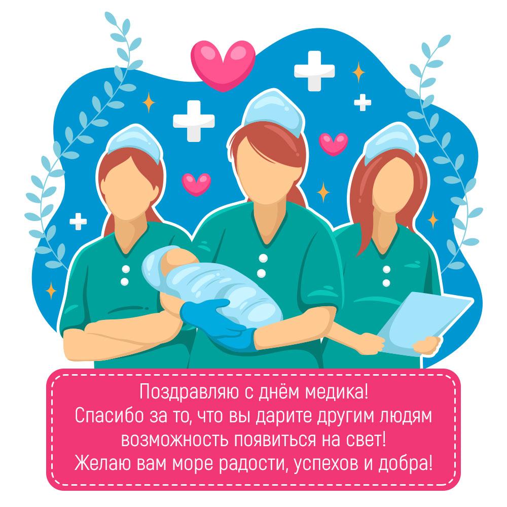 Картинка с поздравлением на фоне женщин-врачей с младенцем.