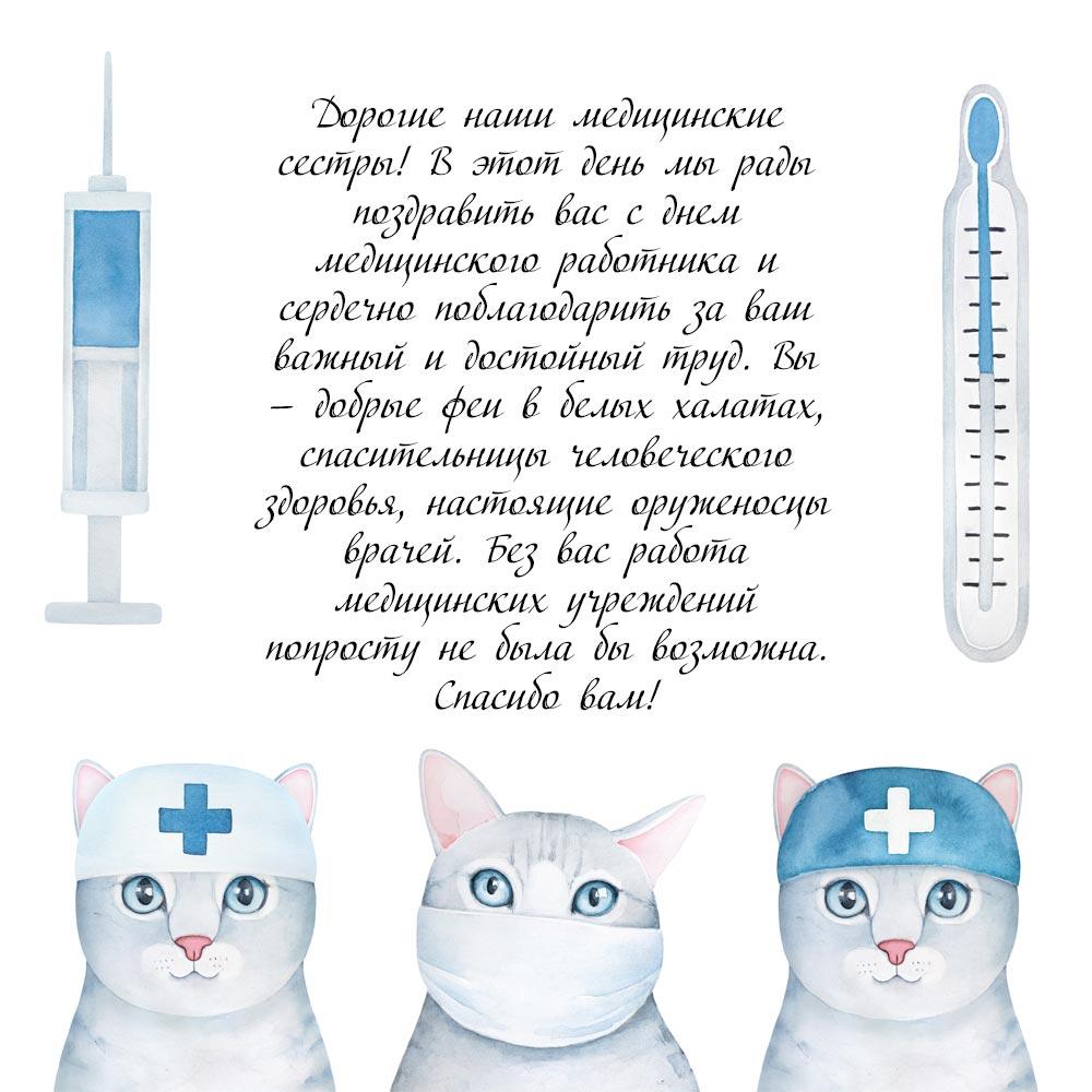 Картинка с кошками и текстом поздравления медицинским сестрам .
